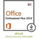 Office 2016 Professional Plus 2PC正規プロダクトキー ダウンロード版 日本語対応 永続ライセンス