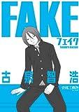 FAKE / 古泉 智浩 のシリーズ情報を見る