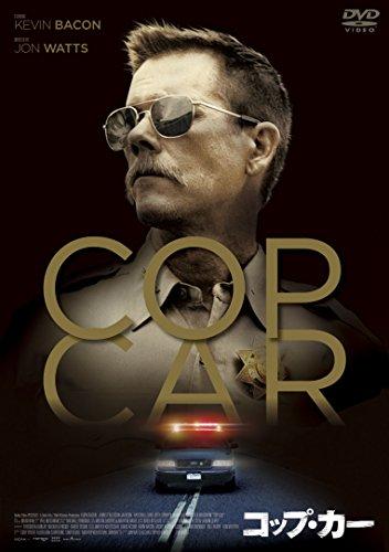 COP CAR/コップ・カー [DVD]の詳細を見る