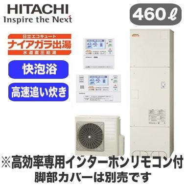 【高効率専用HEMSインターホンリモコン付】 日立 エコキュート 460L ナイアガラ出湯[水道直圧給湯] 標準タンク(高効率) フルオートタイプ BHP-FV46RD + BER-R1VH
