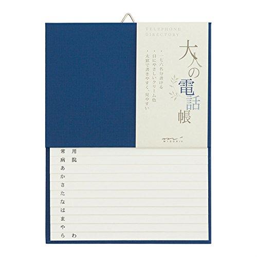 HF 電話帳A5 電話帳 青 34177006 1冊