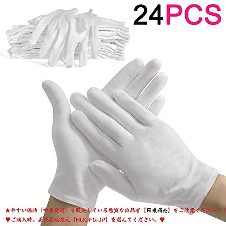 自宅で上昇印刷するHUOFUコットン手袋 綿手袋 手荒れ 純綿100% 使い捨て 白手袋 薄手 お休み 湿疹 乾燥肌 保湿 礼装用 メンズ 手袋 レディース 12双組 (白, L)