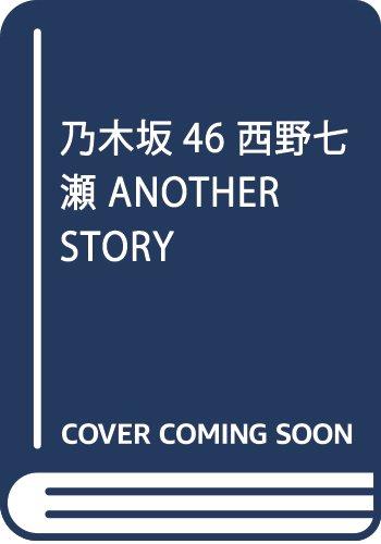 乃木坂46 西野七瀬 ANOTHER STORY