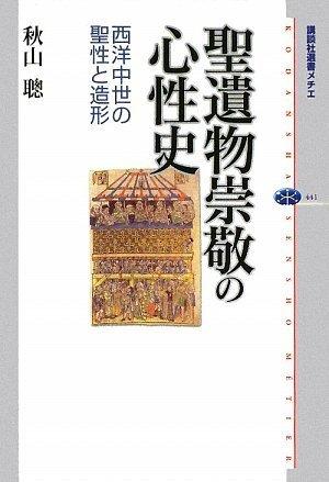 聖遺物崇敬の心性史 西洋中世の聖性と造形 (講談社選書メチエ)