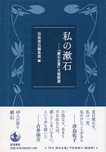 私の漱石――『漱石全集』月報精選