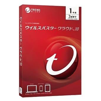 ウイルスバスター クラウド 10 1年 3台版 (最新版) [Win/Mac/iOS/Android対応]