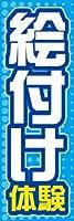 のぼり旗スタジオ のぼり旗 絵付け体験005 通常サイズ H1800mm×W600mm