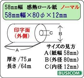 ビジコム レジペーパー 10個入ST588012-10K 58mm幅×80φ×12mm カシオ シャープ 東芝TEC対応【三菱製紙】