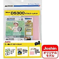 ハクバ 一眼レフスタートセット「Nikon D5300 ダブルズームキット」用 J-D5300WZ