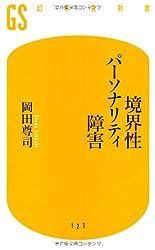 境界性パーソナリティ障害 (幻冬舎新書)