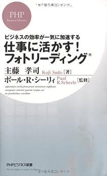 [主藤孝司]のビジネスの効率が一気に加速する 仕事に活かす! フォトリーディング (PHPビジネス新書)