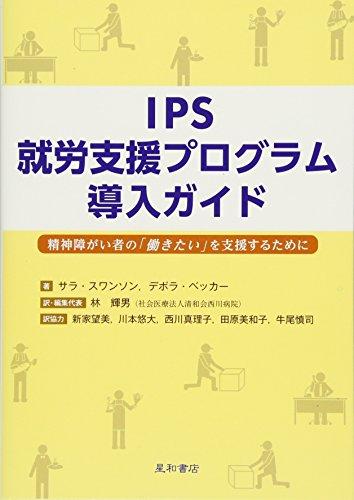 IPS就労支援プログラム導入ガイド  -精神障がい者の「働きたい」を支援するために