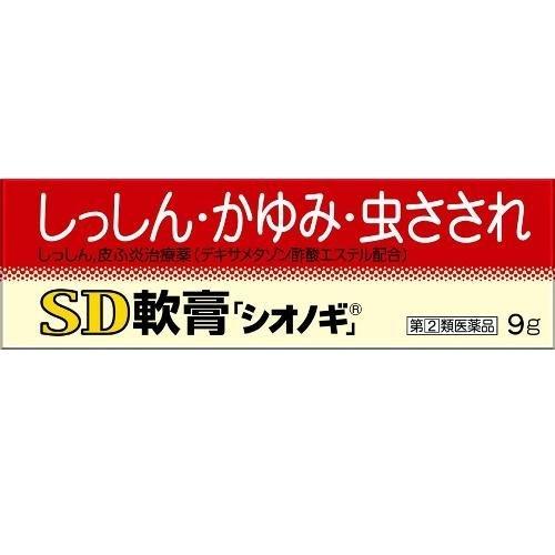 (医薬品画像)SD軟膏「シオノギ」
