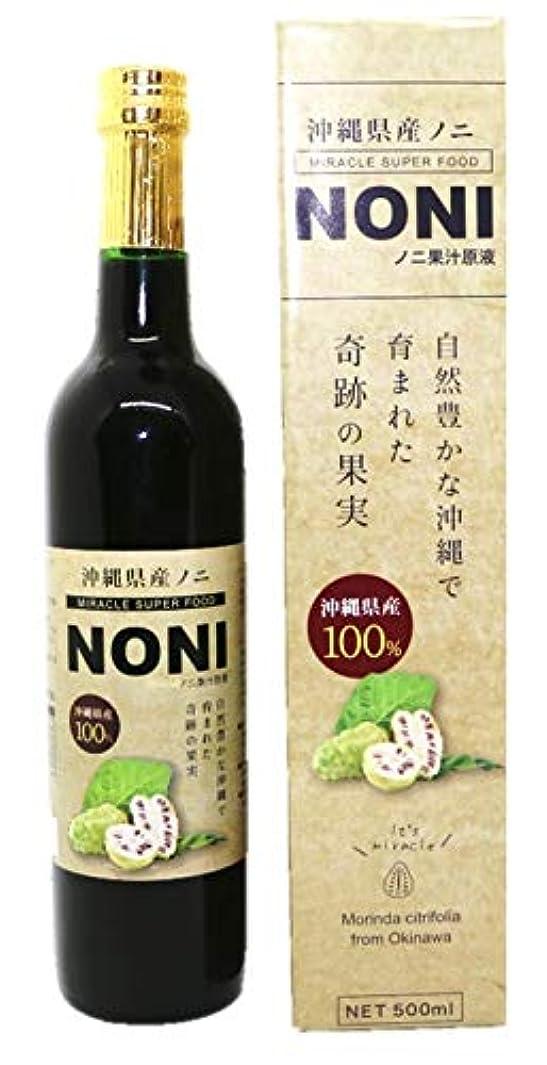 海岸モニターソーセージ沖縄県産 100% ノニ 果汁 原液 500ml