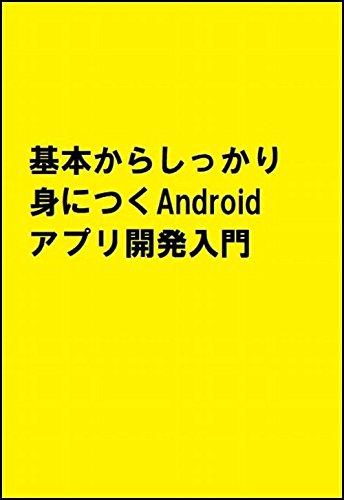 基本からしっかり身につくAndroidアプリ開発入門 Android Studio 3対応 (「ヤフー黒帯エンジニア」シリーズ)