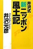 井沢式新ニッポン風土記 [単行本] / 井沢 元彦 (著); 旅行読売出版社 (刊)