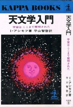 天文学入門―宇宙はここまで解明された (1977年) (カッパ・ブックス)