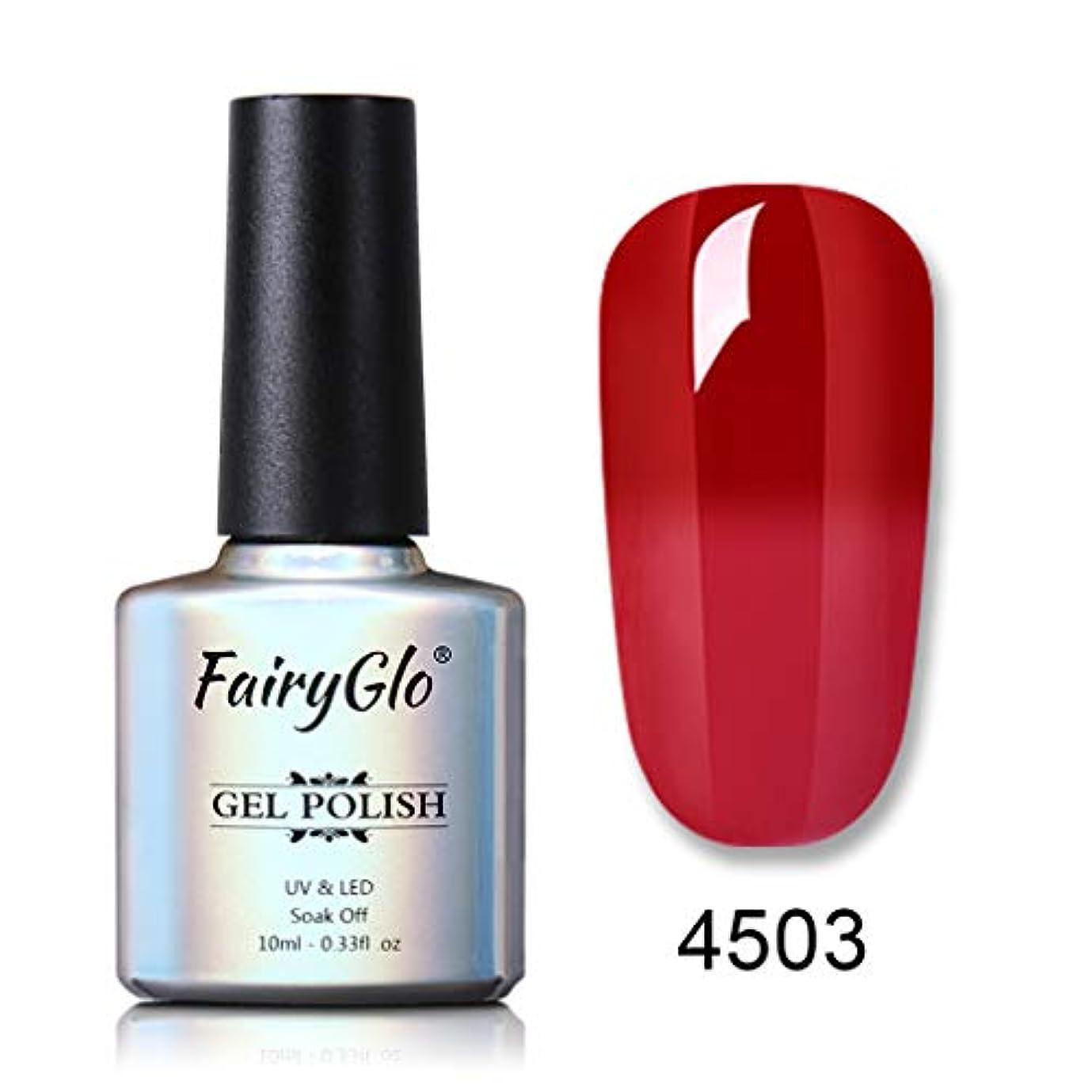折り目特権的知事Fairyglo ジェルネイル カラージェル ワインレッド カメレオンカラージェル 温度により色が変化 UV/LED対応 1色入り 10ML 【全6色選択可】