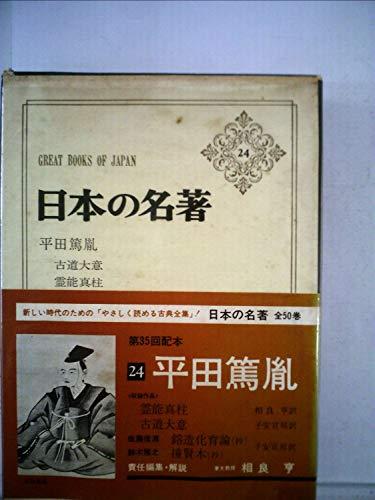 日本の名著〈24〉平田篤胤・佐藤信淵・鈴木雅之 (1972年)