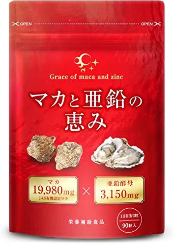 健やかの杜 マカと亜鉛の恵み マカ 19,980mg 亜鉛酵母 3,150mg サプリメント 90粒 30日分 B07N2J175T 1枚目