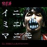 イニミニマニモ feat. BEMA from カイワレハンマー♪バンドじゃないもん!MAXX NAKAYOSHIのCDジャケット