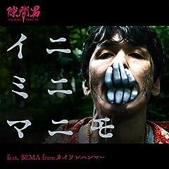 イニミニマニモ feat. BEMA from カイワレハンマー♪バンドじゃないもん!MAXX NAKAYOSHI
