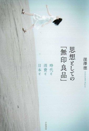 思想としての「無印良品」- 時代と消費と日本と-の詳細を見る
