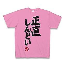 (クラブティー) ClubT 正直しんどい Tシャツ Pure Color Print(ピンク) M ピンク