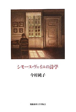 シモーヌ・ヴェイユの詩学の詳細を見る