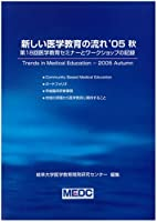 新しい医学教育の流れ 第18回(2005 秋)―医学教育セミナーとワークショップの記録