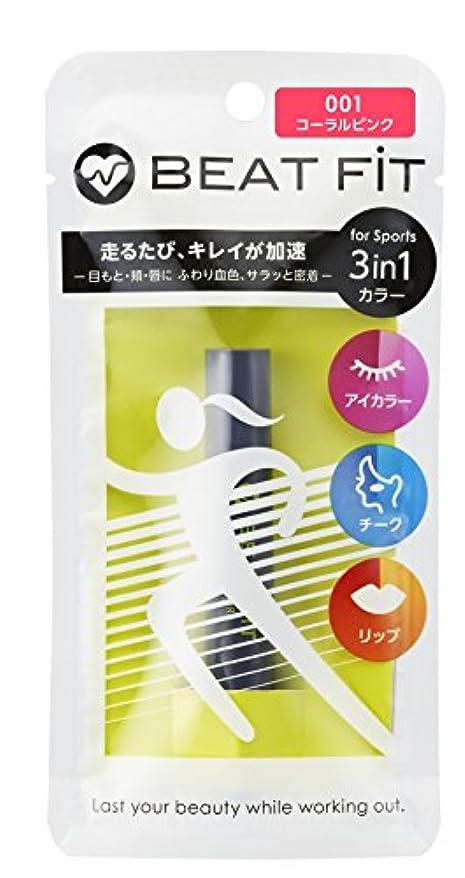 耐えられる美的口ひげBEAT FiT(ビートフィット) 3in1カラー 001コーラルピンク 4g
