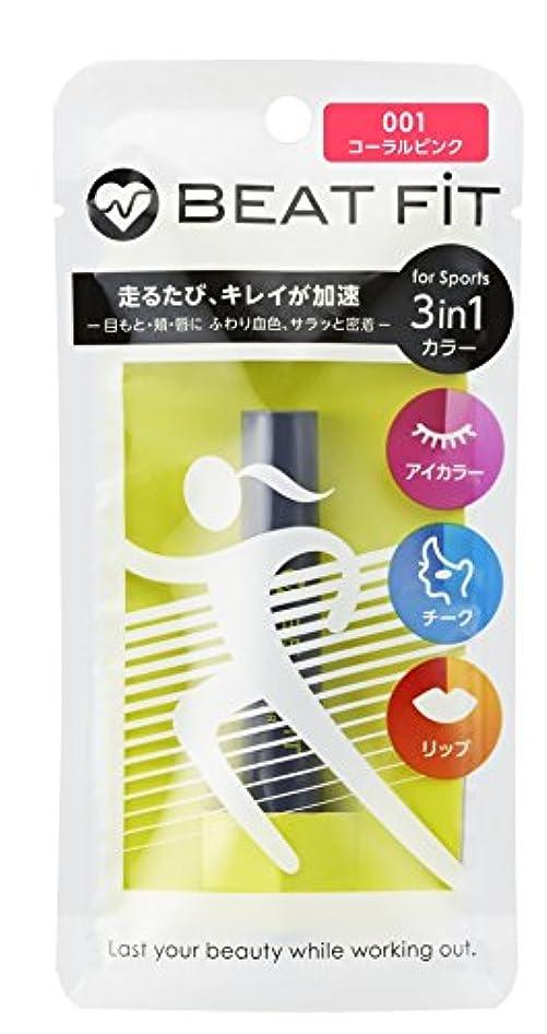 予防接種する虫を数える加害者BEAT FiT(ビートフィット) 3in1カラー 001コーラルピンク 4g