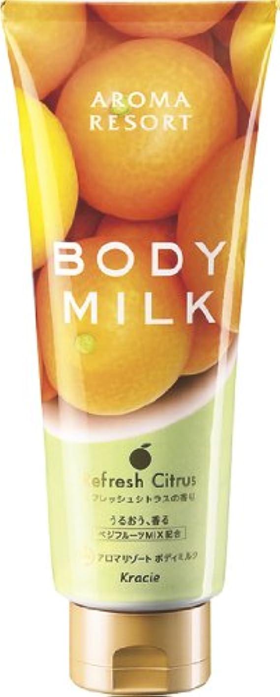 赤外線おじいちゃん慎重アロマリゾート ボディミルク リフレッシュシトラスの香り 220g