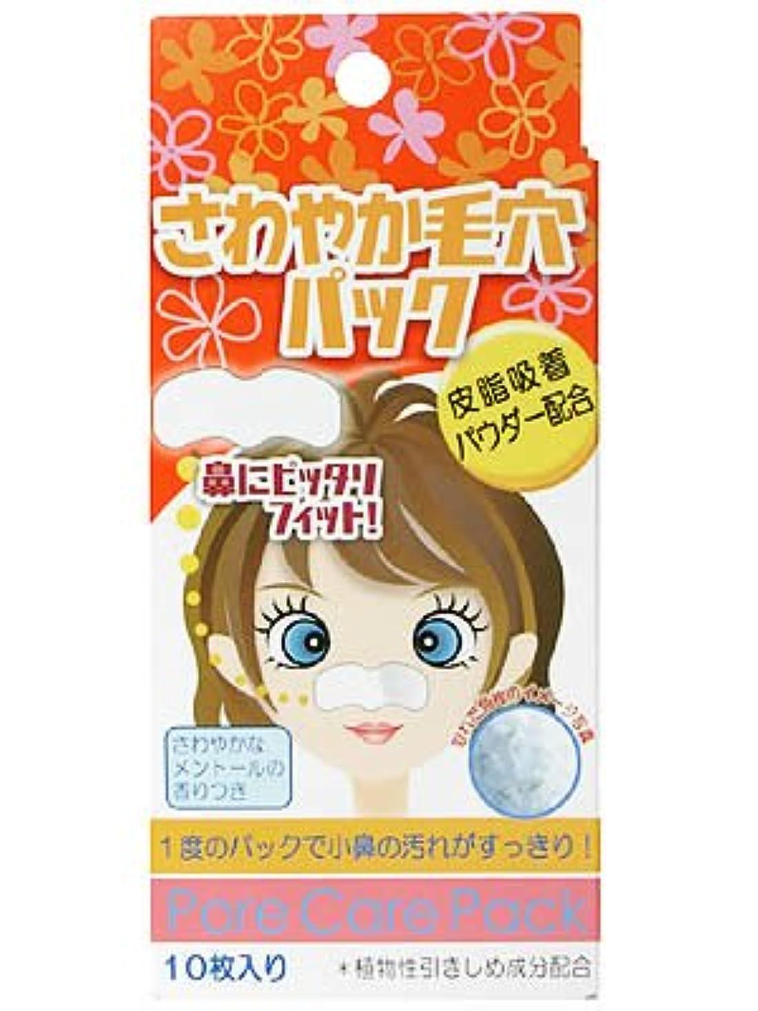 妖精石無条件【白金製薬】さわやか毛穴パック 10枚入 ×5個セット