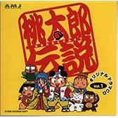 桃太郎伝説 ドラマCD(1)