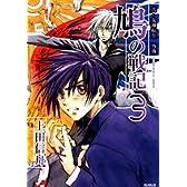 鳩の戦記 3―真・女神転生外典 (Gファンタジーコミックス)