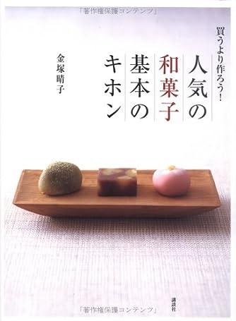 買うより作ろう!人気の和菓子 基本のキホン (講談社のお料理BOOK)