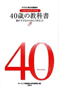40歳の教科書 親が子どものためにできること ドラゴン桜公式副読本『16歳の教科書』番外編