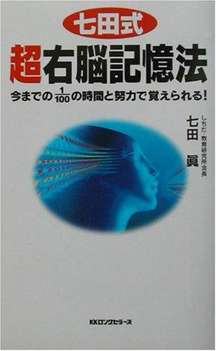 七田式超右脳記憶法 (ムックセレクト)の詳細を見る