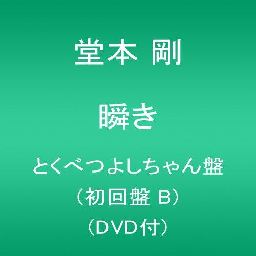 「瞬き」/ 堂本 剛 とくべつよしちゃん盤(初回盤 B)(DVD付)