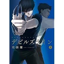 デビルズライン(5) (モーニングコミックス)