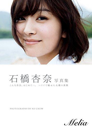 石橋杏奈 写真集 『 Melia 』