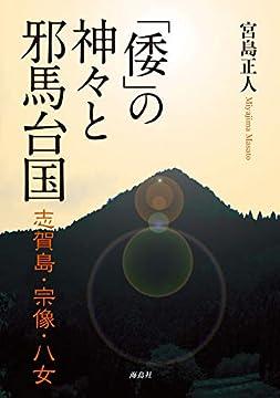 「倭」の神々と邪馬台国: 志賀島・宗像・八女
