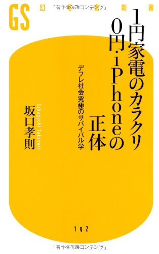 1円家電のカラクリ0円・iPhoneの正体―デフレ社会究極のサバイバル学 (幻冬舎新書)の詳細を見る