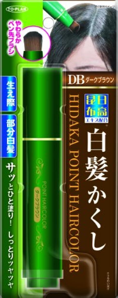 段階幸福取り囲むTO-PLAN(トプラン) 日高昆布部分白髪かくし ダークブラウン 筆ペンタイプ