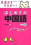 CD付き 文法からマスター!はじめての中国語