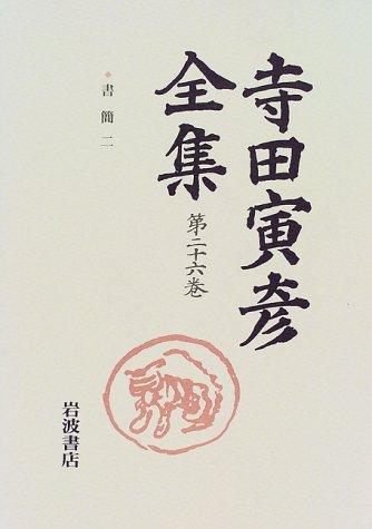 寺田寅彦全集〈第26巻〉書簡 2―大正7年(1918)〜大正11年(1922)