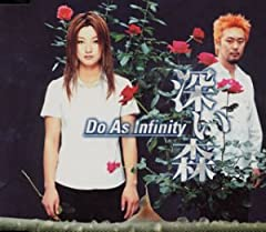 Do As Infinity「深い森」のジャケット画像