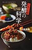 日本の伝統 発酵の科学 微生物が生み出す「旨さ」の秘密 中島 春紫 (著)