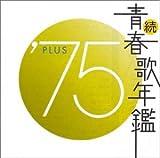 続・青春歌年鑑 1975